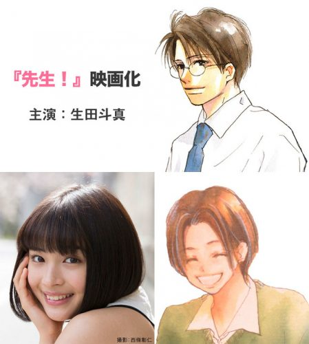 sensei-live-action-449x500 Sensei! Live Action Film Adaptation In The Works!