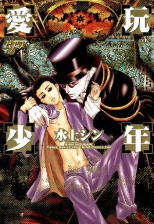 Bradherley-no-Basha-manga-wallpaper-636x500 Top 10 Adult Manga [Best Recommendations]