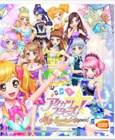 aikatsu-stars-my-special-appeal-3ds