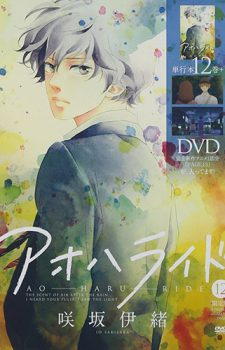 Ao-Haru-Ride-DVD-20160807131331-300x425 Top 10 Anime Boyfriends