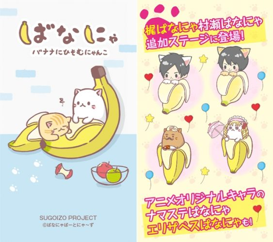 Bananya-Face-500x500 Bananya Mobile Game Gets Big Update!