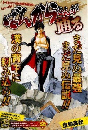 Bankara-san-ga-Tooru-manga-300x439 Top Manga by Hideaki Sorachi [Best Recommendations]