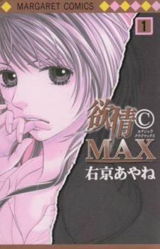 """Ai-no-Koe-manga-225x350 ¿Qué es Smut? [Definición] """"Historias atrevidas, sin caer en el Hentai"""""""