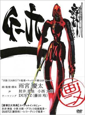 G-9 dvd