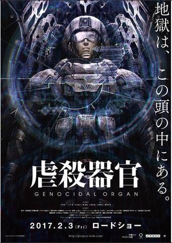 Genocidal-Organ Genocidal Organ Anime Movie Debut Date Pushed Back + Slew of New Information