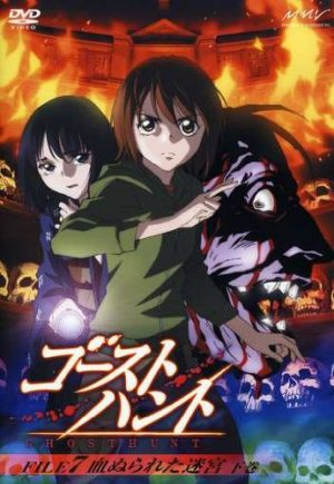 6 animes parecidos a Ghost Hunt