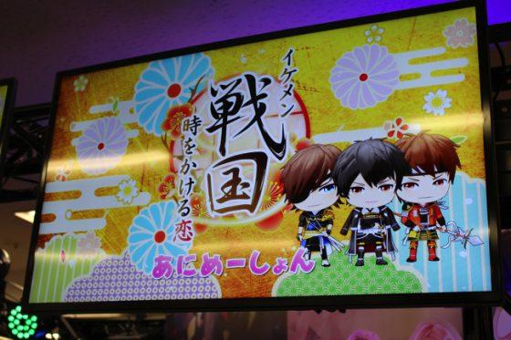 ikemen-sengoku-toki-wo-kakeru-koi-announcement