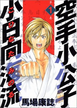karate-shoukoushi-kohinata-minoru-manga