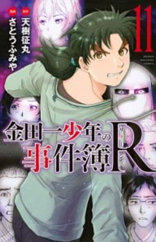 kindaichi-shounen-no-jikenbo-r-11