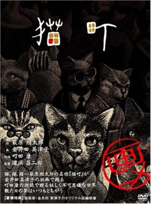 Neko Machi dvd