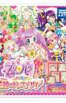 pripara-mezame-yo-megami-no-dress-design-3ds