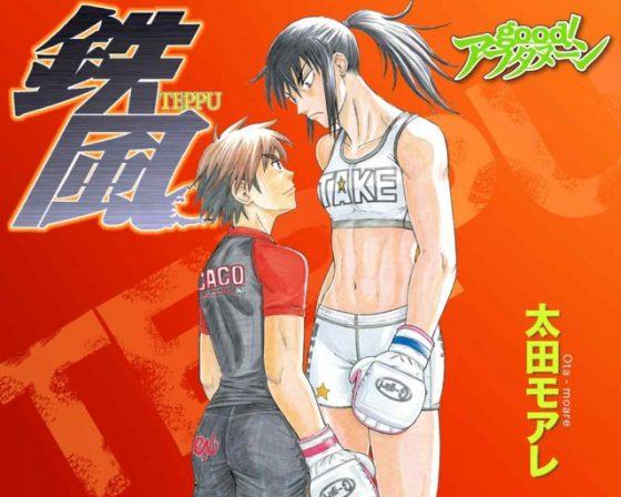 teppuu-manga-wallpaper