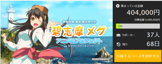 mie-crowdfunding-1-560x396 Crowdfunding In Mie For An Anime PV?