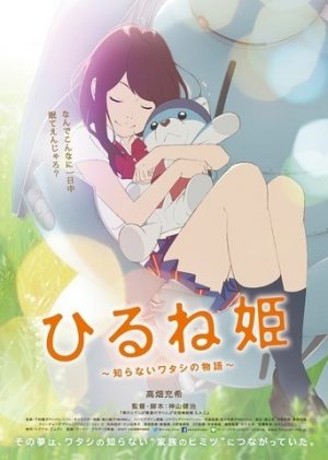 "mo-happy4 Hirune Hime to Get ""Another Story"" in Short Movie"