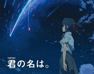"bee-happy1 ""Your Name."" Performs at North American Box Office with $1,7M+ Opening Weekend"