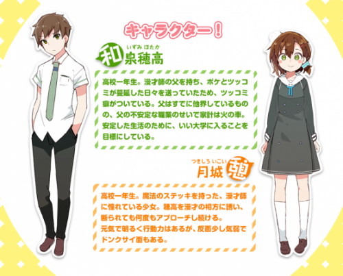 next-kyoani-356x500 Is This The Next Kyoto Animation Anime?