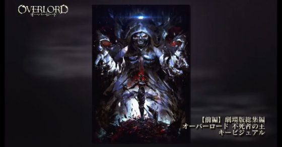 overlord-movie-key-visual-560x293 Overlord Movie Part 1 Key Visual And Other Stuff Revealed!
