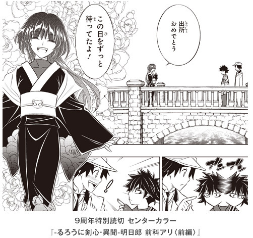 rurouni-kenshin-new-manga-1 Rurouni Kenshin Creator Nobuhiro Watsuki's New Manga Coming Soon