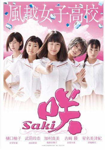 saki-poster-1-357x500 Saki Live Action Drama Releases 4 Posters!