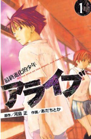 alive-saishuu-shinkateki-shounen-manga