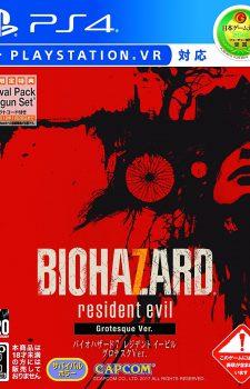 biohazard-resident-evil-grotesque-ver-ps4