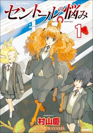 Centaur-no-Nayami-Light-Novel-1-300x427 6 Manga Like Centaur no Nayami [Recommendations]
