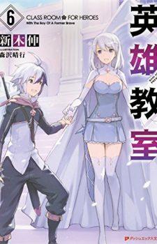 Zoku-Kono-Subarashii-Sekai-ni-Bakuen-wo-352x500 Weekly Light Novel Ranking Chart [12/27/2016]
