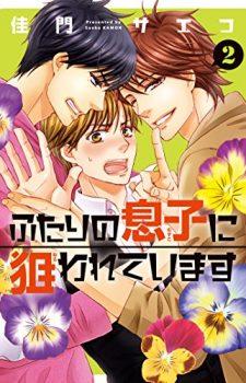 Dakaretai-Otoko-1-i-ni-Odosarete-Imasu-3-225x350 Weekly BL Manga Ranking Chart [12/17/2016]