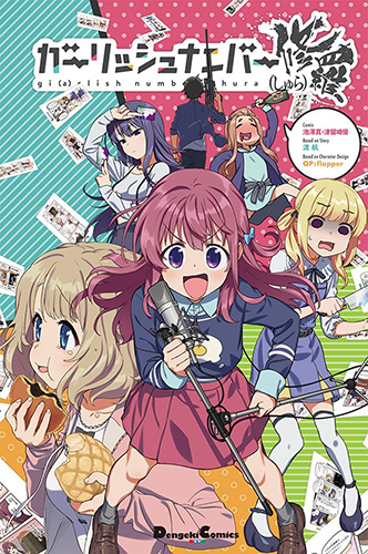 new-game-key-dvd-20160815035014-300x424 [Cute Girls Fall 2016] Like New Game? Watch This!