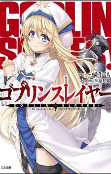 goblin-slayer-light-novel