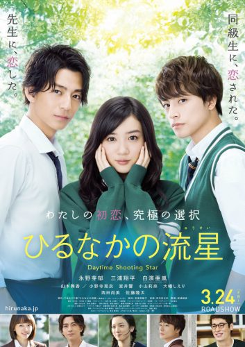 Hirunaka-no-Ryuusei-LA-poster-353x500 Hirunaka no Ryuusei Live Action Poster & PV Released