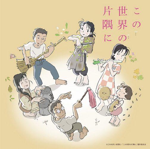 Kono-sekai-no-katasumi-ni-dvd-300x426 6 Anime Like Kono Sekai no Katasumi ni [Recommendations]