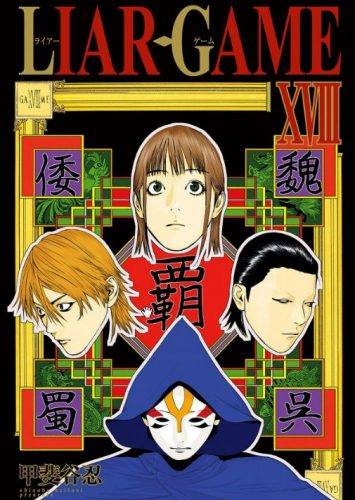 liar-game-manga