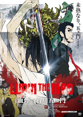 Lupin-IIIrd-Chikemuri-no-Ishikawa-Goemon Lupin IIIrd: Chikemuri no Ishikawa Goemon New Visual & Synopsis Revealed