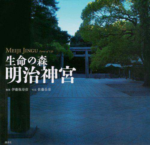 Meiji Jingu wallpaper