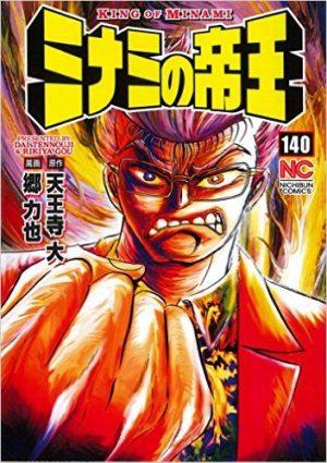 Minami no Teiou manga