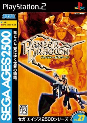 panzer-dragoon-game