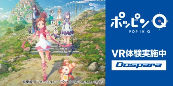 Pop-in-Q-VR-560x280 Anime Movie Pop in Q Gets VR Contents