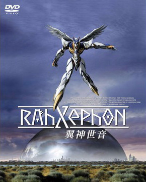 RahXephon dvd