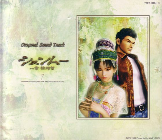 Shenmue-Chapter-1-Yokosuka-game Top 10 Dreamcast OSTs [Best Recommendations]