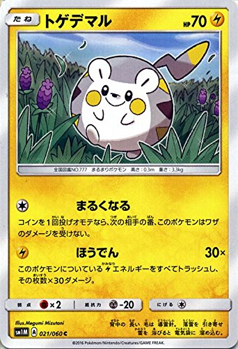 Togedemaru-pokemon-wallpaper-1 Top 5 Bug Pokemon in Sun and Moon