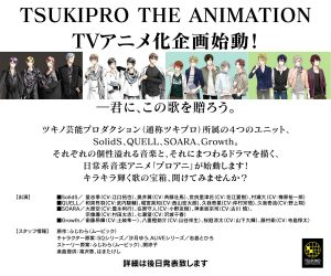 Tsukipro The Animation - Fall 2017