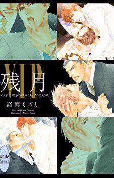 vip-zangetsu-light-novel