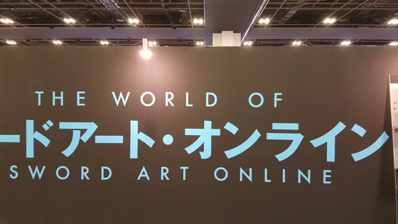 world-of-sao-afasg-2016-10