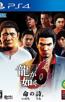 yakuza-6-inochi-no-uta-ps4