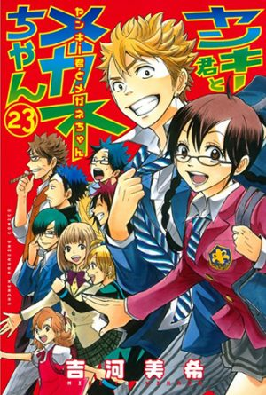 Tonari-no-Kaibutsu-kun-manga-300x452 6 Manga Like Tonari no Kaibutsu-kun [Recommendations]