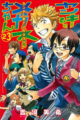 yankee-kun-to-megane-chan-manga-2