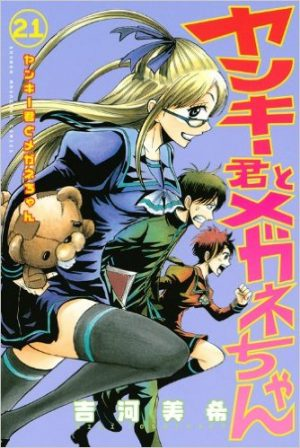 yankee-kun-to-megane-chan-manga