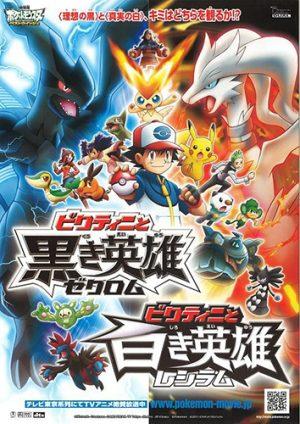 Zekrom pokemon wallpaper
