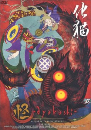 Kakurenbo-Hide-Seek-dvd-300x429 6 Anime Like Yami Shibai [Recommendations]